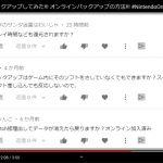 第10回「プレイ時間復元検証」の巻 令和2年10月8日 視聴者さんのコメントで面白かったものに動画で返事!するだけの動画。#フレンドコード交換 #チャンネル登録