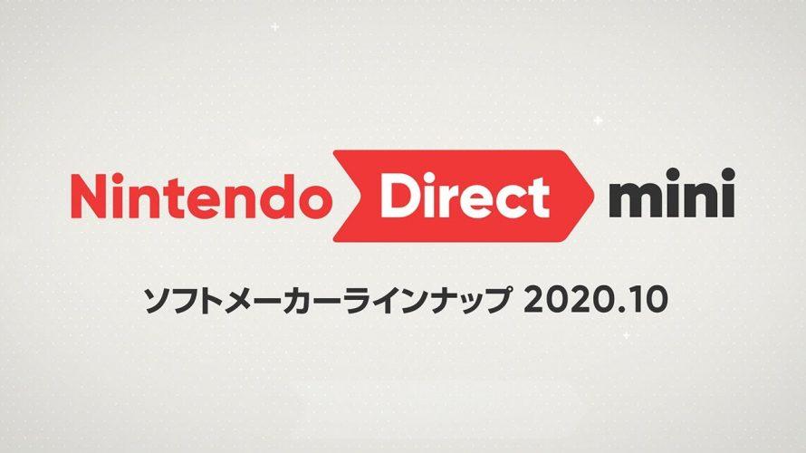 ソフトメーカーラインナップ!(パート4?)ニンダイで気になったもの。Nintendo Direct mini 2020.10.28