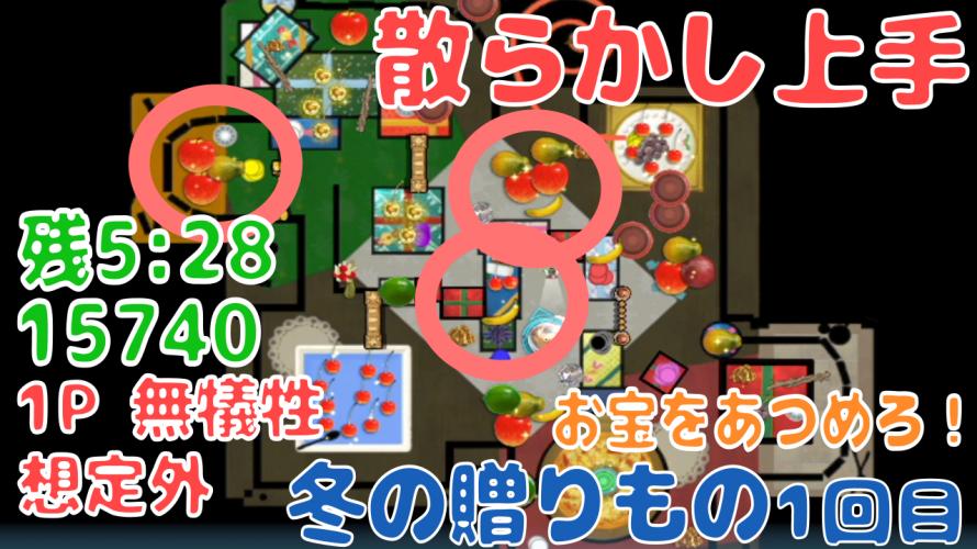 Wii U版 との比較が面白い「冬の贈りもの」7年前の記録にチャレンジ!攻略【#ピクミン3デラックス #お宝をあつめろ! #ピクミンチャレンジ】