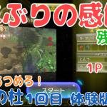 Wii U版 との比較が面白い「原生の杜(体験版)」7年前の記録にチャレンジ!攻略【#ピクミン3デラックス #お宝をあつめろ! #ピクミンチャレンジ】