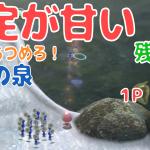 Wii U版 との比較が面白い「白銀の泉」7年前の記録にチャレンジ!攻略【#ピクミン3デラックス #お宝をあつめろ! #ピクミンチャレンジ】
