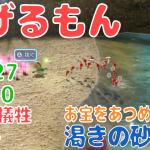 Wii U版 との比較が面白い「渇きの砂」7年前の記録にチャレンジ!攻略【#ピクミン3デラックス #お宝をあつめろ! #ピクミンチャレンジ】