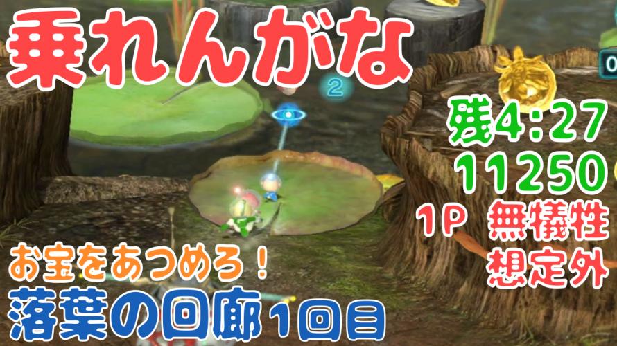 Wii U版 との比較が面白い「落葉の回廊」7年前の記録にチャレンジ!攻略【#ピクミン3デラックス #お宝をあつめろ! #ピクミンチャレンジ】