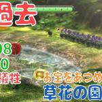 Wii U版 との比較が面白い「草花の園」7年前の記録にチャレンジ!攻略【#ピクミン3デラックス #お宝をあつめろ! #ピクミンチャレンジ】
