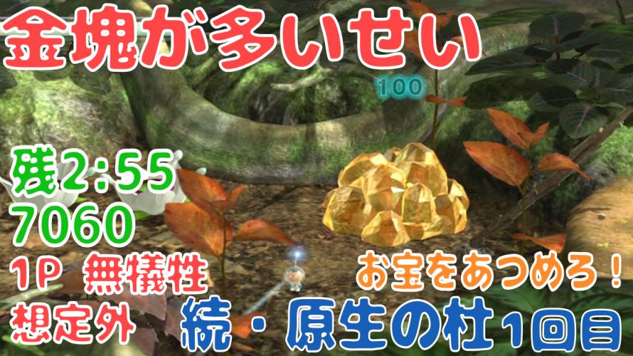 Wii U版 との比較が面白い「続・原生の杜」7年前の記録にチャレンジ!攻略【#ピクミン3デラックス #お宝をあつめろ! #ピクミンチャレンジ】