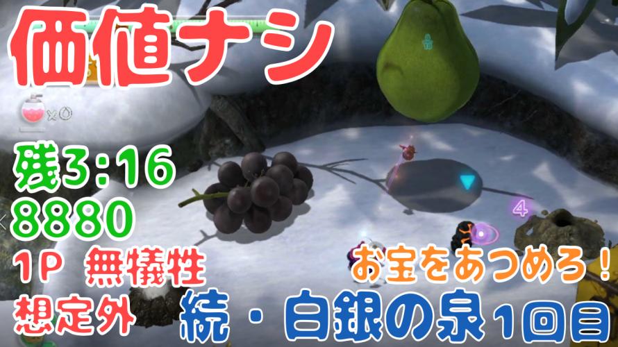Wii U版 との比較が面白い「続・白銀の泉」7年前の記録にチャレンジ!攻略【#ピクミン3デラックス #お宝をあつめろ! #ピクミンチャレンジ】