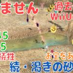 Wii U版 との比較が面白い「続・渇きの砂」7年前の記録にチャレンジ!攻略【#ピクミン3デラックス #お宝をあつめろ! #ピクミンチャレンジ】