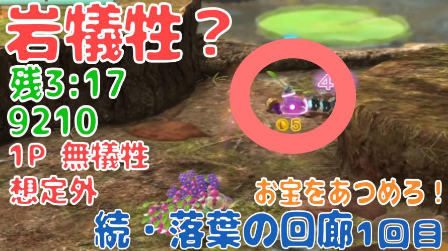 Wii U版 との比較が面白い「続・落葉の回廊」7年前の記録にチャレンジ!攻略【#ピクミン3デラックス #お宝をあつめろ! #ピクミンチャレンジ】