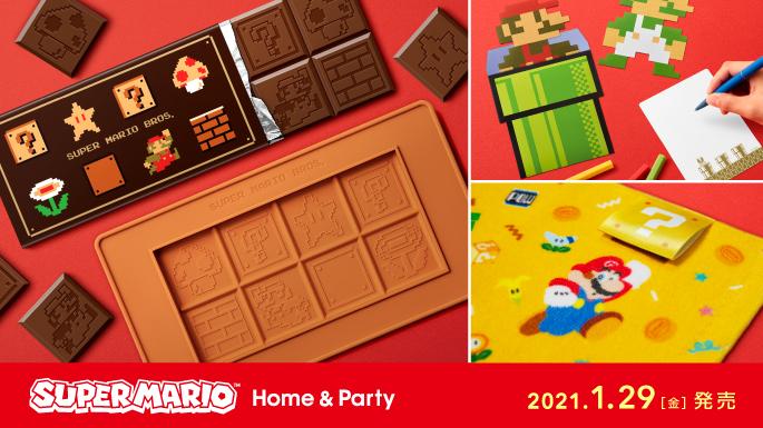 2021年これで何かします。全15種ついか!拡大画像まとめ「スーパーマリオ ホーム&パーティグッズ 2021 特集」#マイニンテンドーストア