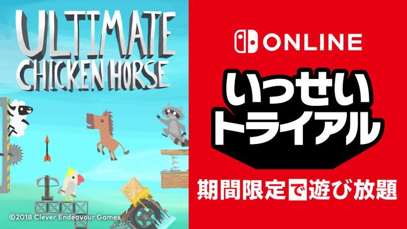 Ultimate Chicken Horse をやってみた (買い?) 斬新な内容を全無料で【#NintendoSwitchOnline #UltimateChickenHorse】
