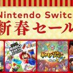 新春セール対象ソフト 自分の動画まとめ。おすすめ。まだまだ間に合う12日まで!「Nintendo Switch 新春セール」