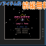 良ゲー無料!やってみよう。『Celeste Classic 2: Lani's Trek』 音楽良!サウンドトラックもあったよ。3周年記念 続編 やってみた。【#Celeste】
