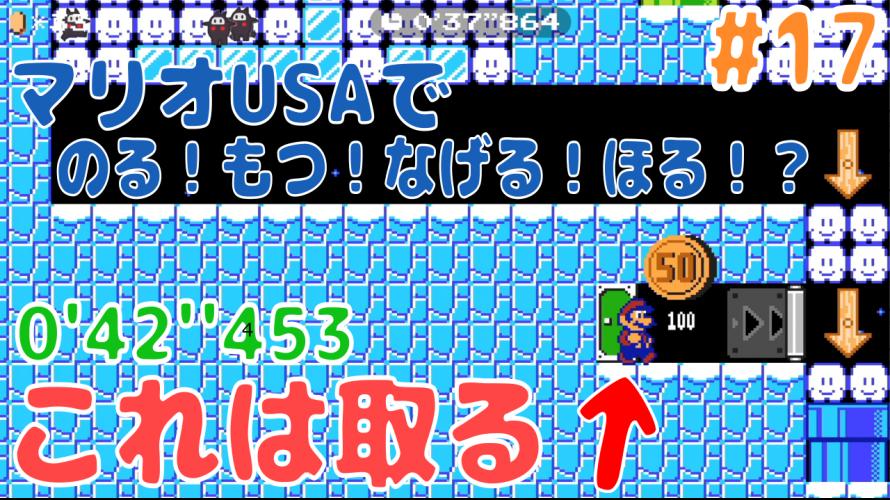 【#ハックンタイムアタック】【USA】017. マリオUSAで、のる!もつ!なげる!ほる!? #スーパーマリオメーカー2