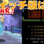 ロゼッタは?ルイージブラザーズは? 続・そろそろ WiiU 版との違いを調べておく。『#スーパーマリオ3Dワールド + #フューリーワールド』