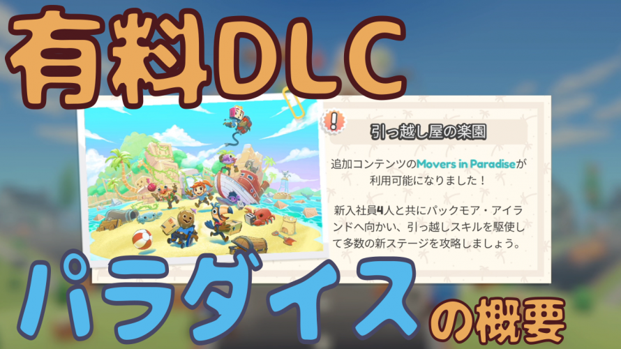 「引っ越し屋の楽園」770円だった。追加DLCの内容をご紹介。 去年のイメージより面白く感じたが、家族と続けます【#ムービングアウト】