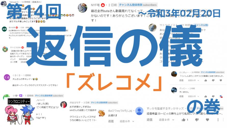 第14回「ズレコメ」の巻 令和3年02月20日 視聴者さんのコメントで面白かったものに動画で返事!するだけの動画。#フレンドコード交換 #チャンネル登録