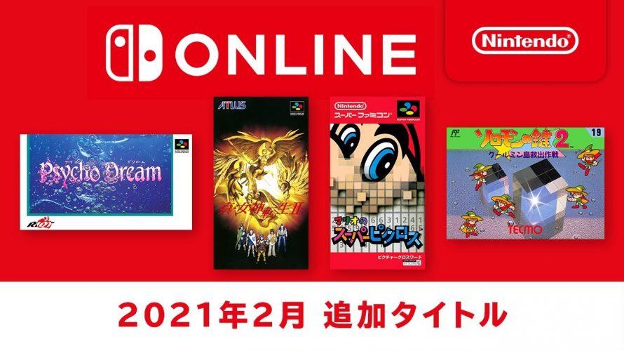「サイコドリーム」「真・女神転生Ⅱ」「マリオのスーパーピクロス」「ソロモンの鍵2 ~クールミン島救出作戦~」令和3年.2.17 追加タイトル【#NintendoSwitchOnline】