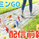 【#ピクミンGO】「考察→歩くことを楽しくする とは ~ API」の巻 配信前雑談 1