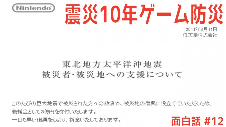 東日本大震災10年。無犠牲・無蘇生・無セロ なディザスターゲームどんどん出てくれないかな。ゲームって人の感受性を鈍らせる?人を自己中にする?。草案【#ゲーム面白話 12 #あれから10年】