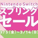 春セール対象ソフト 自分の動画まとめ。今月スマブラに参戦する ホムラ / ヒカリ の「#ゼノブレイド2」までもが30%OFF。おすすめ。3月5日からホワイトデーまで!「Nintendo Switch 新春セール」