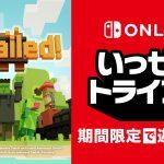 【クロスプレイ!終了後も50%OFF】Unrailed! をやってみた (買い?) ぜひ4Pマルチで【#NintendoSwitchOnline #Unrailed!】