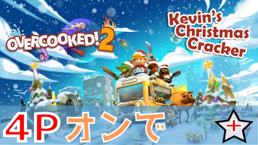 【クリスマスプレゼント過ぎ🎅】#オーバークック2 仲間と4Pマルチで全クリ目指すライブ「ケビンのクリスマスクラッカー ワールド1 全5ステージ」第16回 令和3年3月7日
