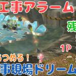 Wii U版 との比較が面白い「工事現場ドリーム」7年前の記録にチャレンジ!攻略【#ピクミン3デラックス #お宝をあつめろ! #ピクミンチャレンジ】