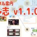 チャンネル案内『和多志』v1.1.0「感謝の氣 追加」の巻 令和3年3月20日【butapen om】