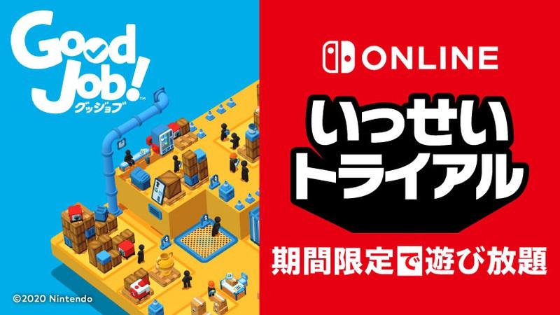 【#いっせいトライアル 注目度高かったことが判明。】Good Job! をやってみた (買い?) 攻略は当ページを。2Pプレイするのが夢【#NintendoSwitchOnline #グッジョブ!】