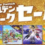 GWセール対象ソフト 自分の動画まとめ。今回は大量。おすすめ。4月26日から5月9日まで!「Nintendo Switch ゴールデンウィークセール」