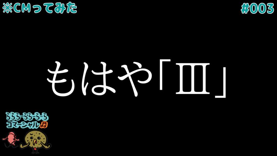 【制作秘話】クラファンのお詫び「スーパー野田ゲーPARTY」【CMってみた その3 勝手にCM むしろCM】