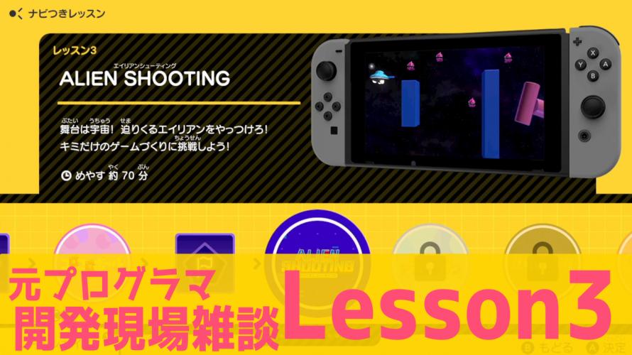 Lesson3 と チェックポイント【元プログラマー 開発現場雑談 #はじめてゲームプログラミング】