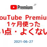 #YoutubePremium いい点・よくない点 1ヶ月体験 継続確定理由