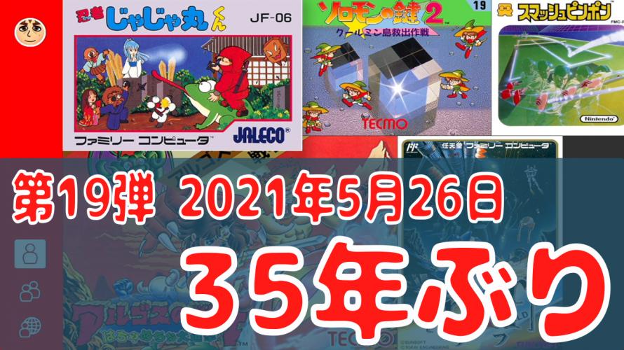 2021年5月26日 追加 第19弾「JOE&MAC 戦え原始人」「対決!!ブラスナンバーズ」「ファイアーエムブレム 聖戦の系譜」「マジカルドロップ2」「忍者じゃじゃ丸くん」と サプライズ シチュエーション『スーパーマリオカート フルコースおもてなしバージョン』をやってみた #NintendoSwitchOnline