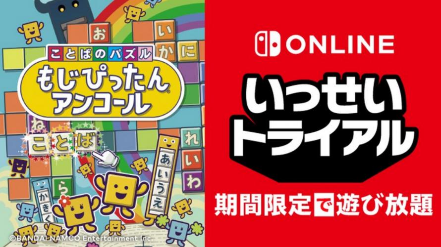 【#いっせいトライアル】ことばのパズル もじぴったんアンコール をやってみた (買い?) 愛の意味違った【#NintendoSwitchOnline #もじっぴったん】