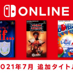 【海外のめっちゃやりたいわ】「真・女神転生if…」「DEAD DANCE」「ボンバザル」令和3年.7.28 追加タイトル【#NintendoSwitchOnline】