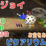 Wii U版 との比較が面白い「ピクアリウム」7年前の記録にチャレンジ!攻略【#ピクミン3デラックス #お宝をあつめろ! #ピクミンチャレンジ】