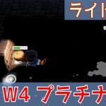 【#無印】 1P で World4 の 雑談 プラチナ解放 (Overcooked! All You Can Eat #オーバークック (無印にもプラチナあった!))