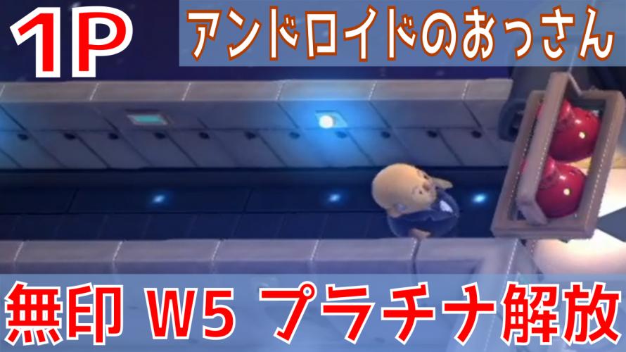 【#無印】 1P で World5 の 雑談 プラチナ解放 (Overcooked! All You Can Eat #オーバークック (無印にもプラチナあった!))