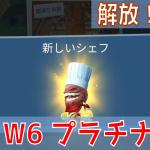 【#無印】 1P で World6 の 雑談 プラチナ解放 (Overcooked! All You Can Eat #オーバークック (無印にもプラチナあった!))