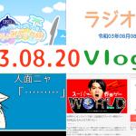 「#野田ゲーWORLD に◯◯円出資してみた。#ラヂオの儀始動してみた。#ちょみクック杯出てみる。」の巻【ただの日記その6】令和3年8月20日