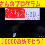 tomoyoさん作『6000おめでとう』(視聴者さんのゲームを楽しみ、プログラムを楽しむ その1)【#はじプロ】