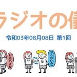 「放送事故試験」の巻 『第1回 #ラヂオの儀』#安倍マリオ【令和3年08月08日】
