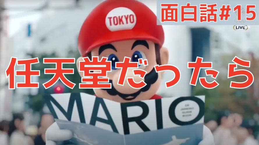 安倍マリオがよかった・・・東京オリンピック任天堂だったら妄想。ドラクエ FF 行進 ピクトリアム ラーメンズ【#ゲーム面白話 15】
