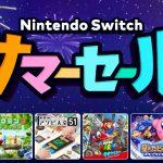 夏セール対象ソフト 自分の動画まとめ。#スニッパーズ #スプラ から #カラオケ まで、極めたの多め。おすすめ。8月5日から8月18日まで!「Nintendo Switch サマーセール」