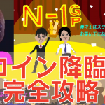 ヒロイン「HIROMI」降臨で「漫才王」全面クリア達成。雑談。エンディング【#野田ゲーPARTY】