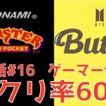 モンスターインマイポケットBGM は BTS「Butter」にパクられたのかゲーマーが判定。【#ゲーム面白話 16】