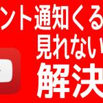 【#YouTuber】YouTube コメント通知くるけど、見れない問題。解決?