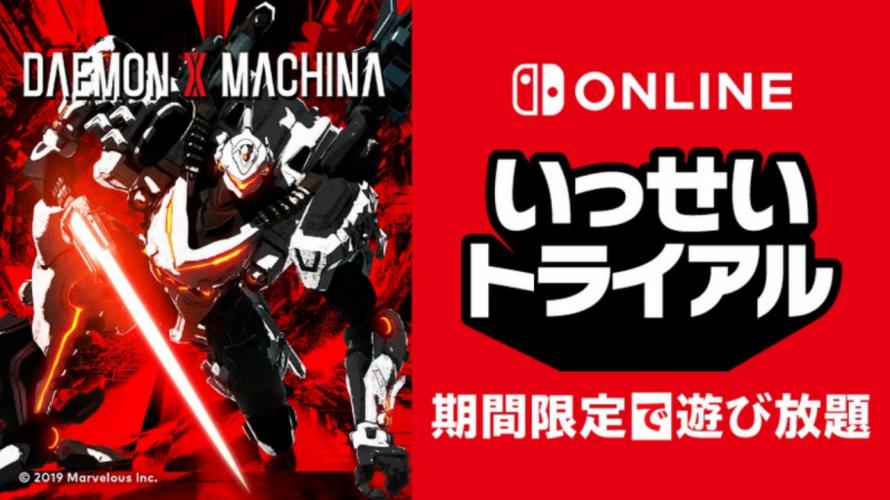 【#いっせいトライアル】DAEMON X MACHINA をやってみた (買い?) 動画なしも買い【#NintendoSwitchOnline #デモンエクスマキナ】