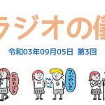 「#パラリンピック ~差別なき世界を~」の巻 『第3回 #ラヂオの儀』#任天堂UI【令和3年09月05日】